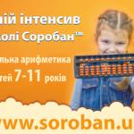 Подготовка к школе по программе «Летний интенсив» в школе Соробан®