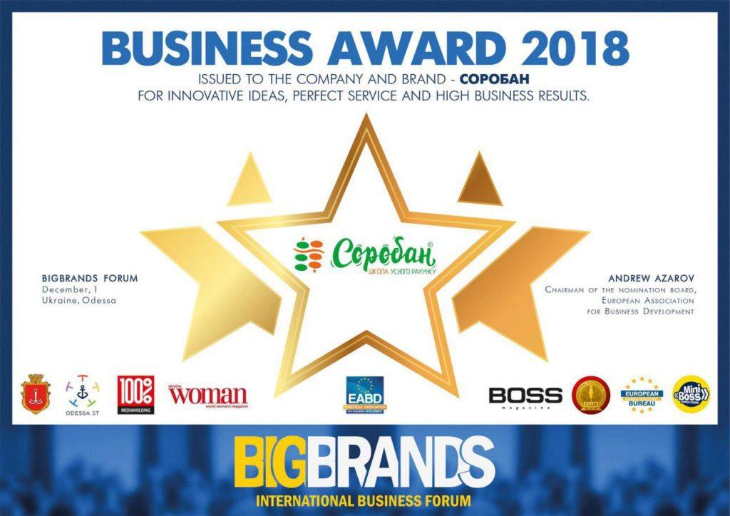 нагорода- диплом «Кращий бренд для дітей 2018»